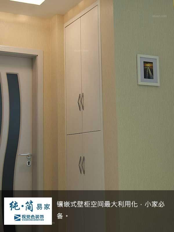 保利爱尚里65平二居室现代简约设计