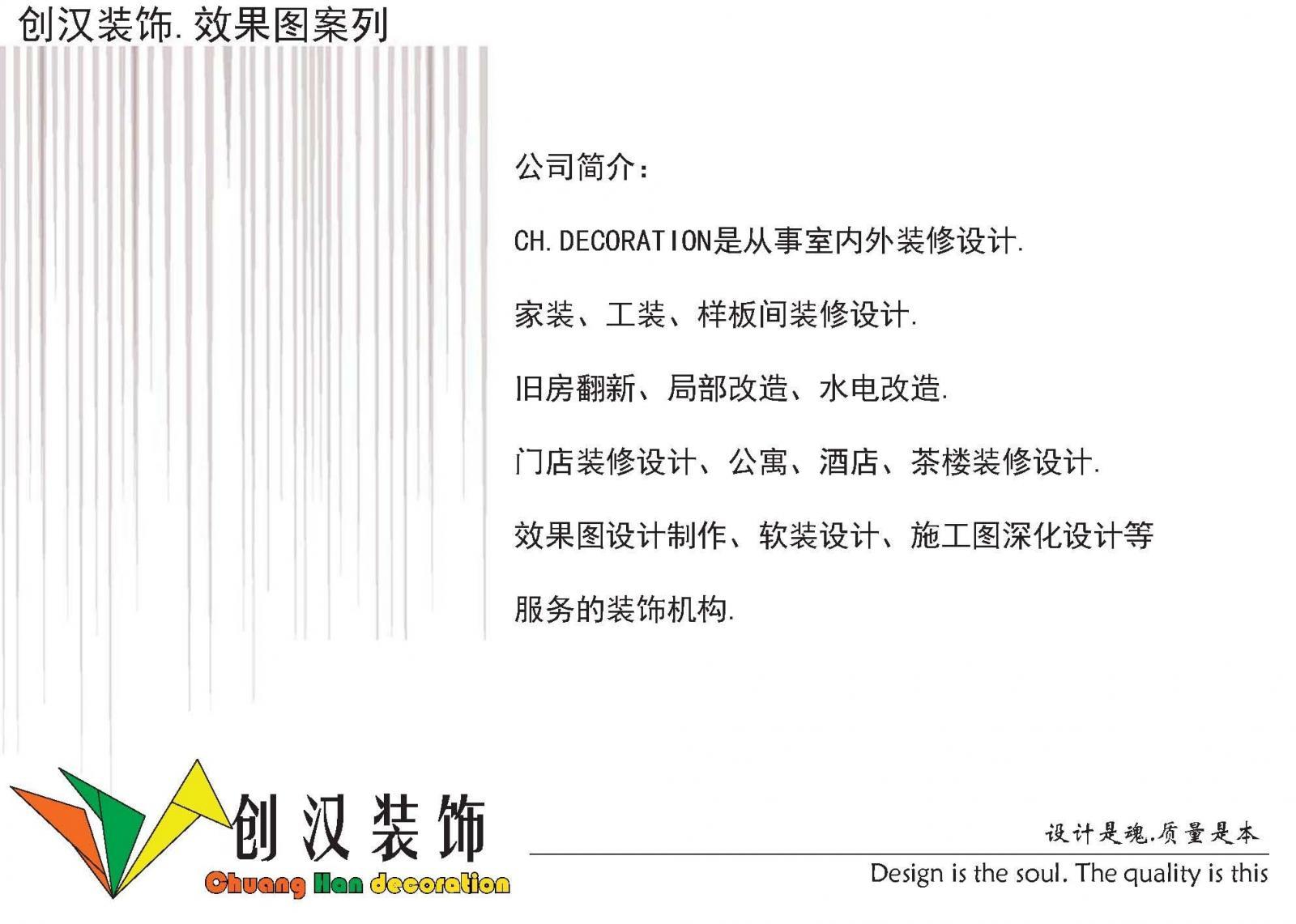 江汉油田科苑小区方案