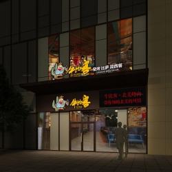饭店设计 咨询热线:13836874442