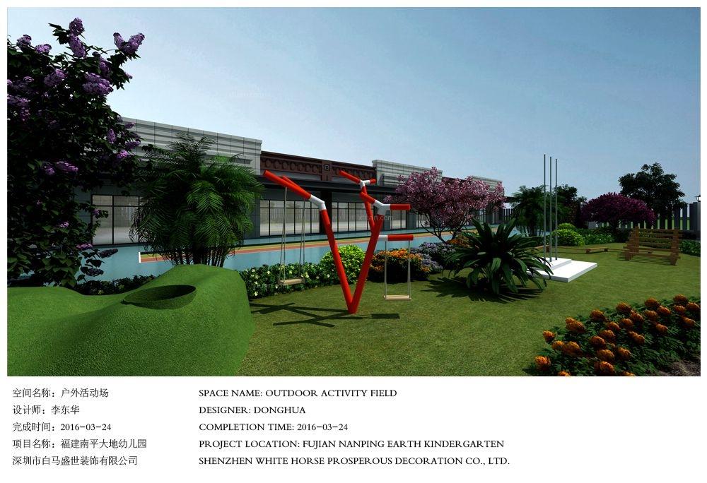 福建大地幼儿园设计案例0755-33075643