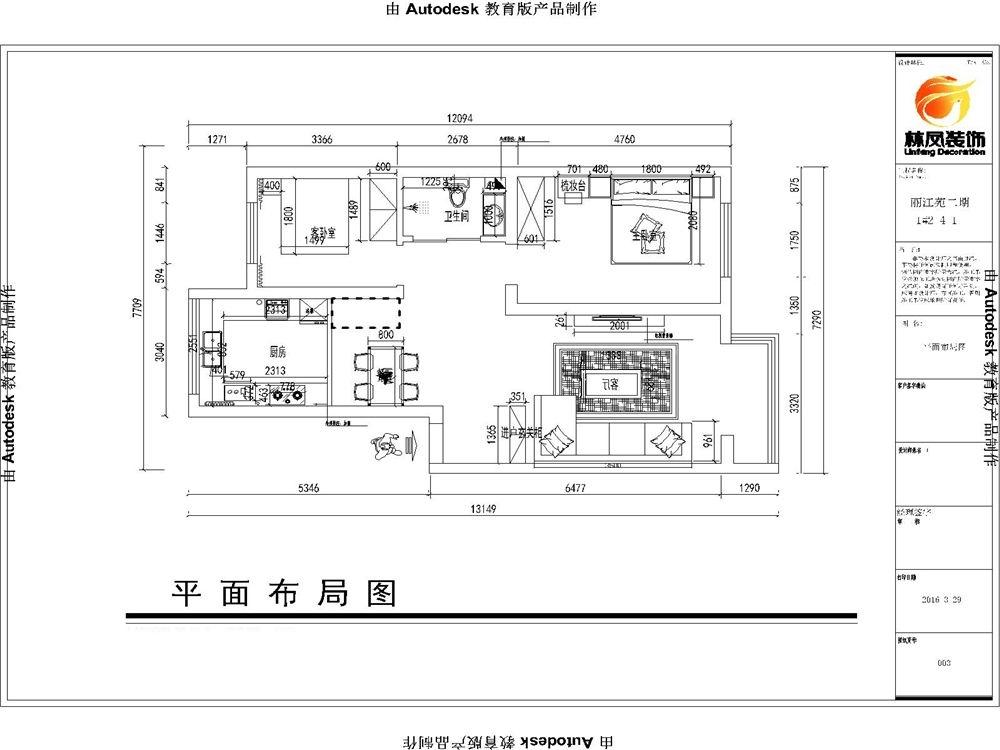 丽江苑95平现代风格装修效果图
