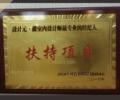 河北省科技厅扶持项目