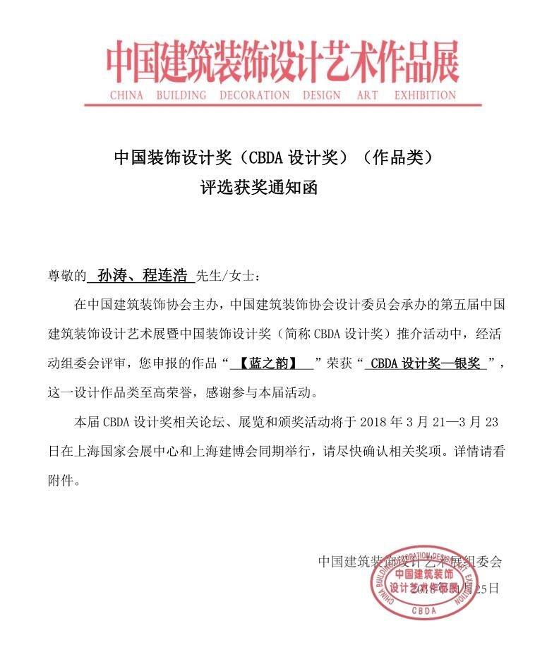 【蓝之韵】荣获 CBDA  设计奖 —奖 银奖