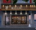 南京食之秘主題餐廳設計給你網紅的極品