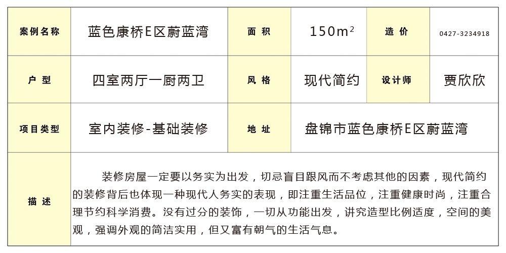 盘锦蓝色康桥E区蔚蓝湾150平装修案例装修效果图-装修案例-
