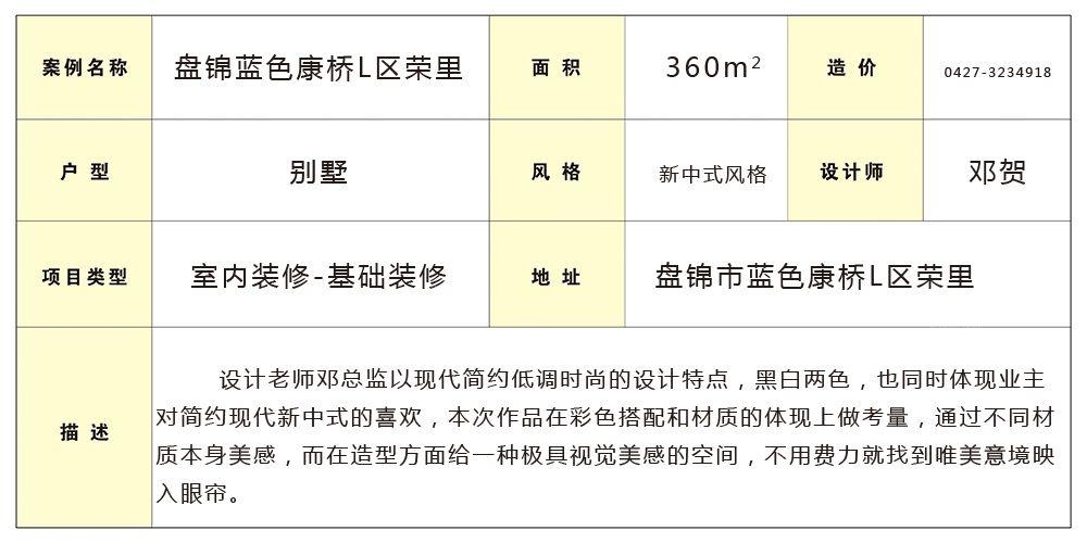 盘锦蓝色康桥L区荣里360平新中式装修案例装修效果图