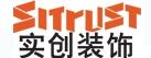 实创家居装饰集团(武汉)有限公司
