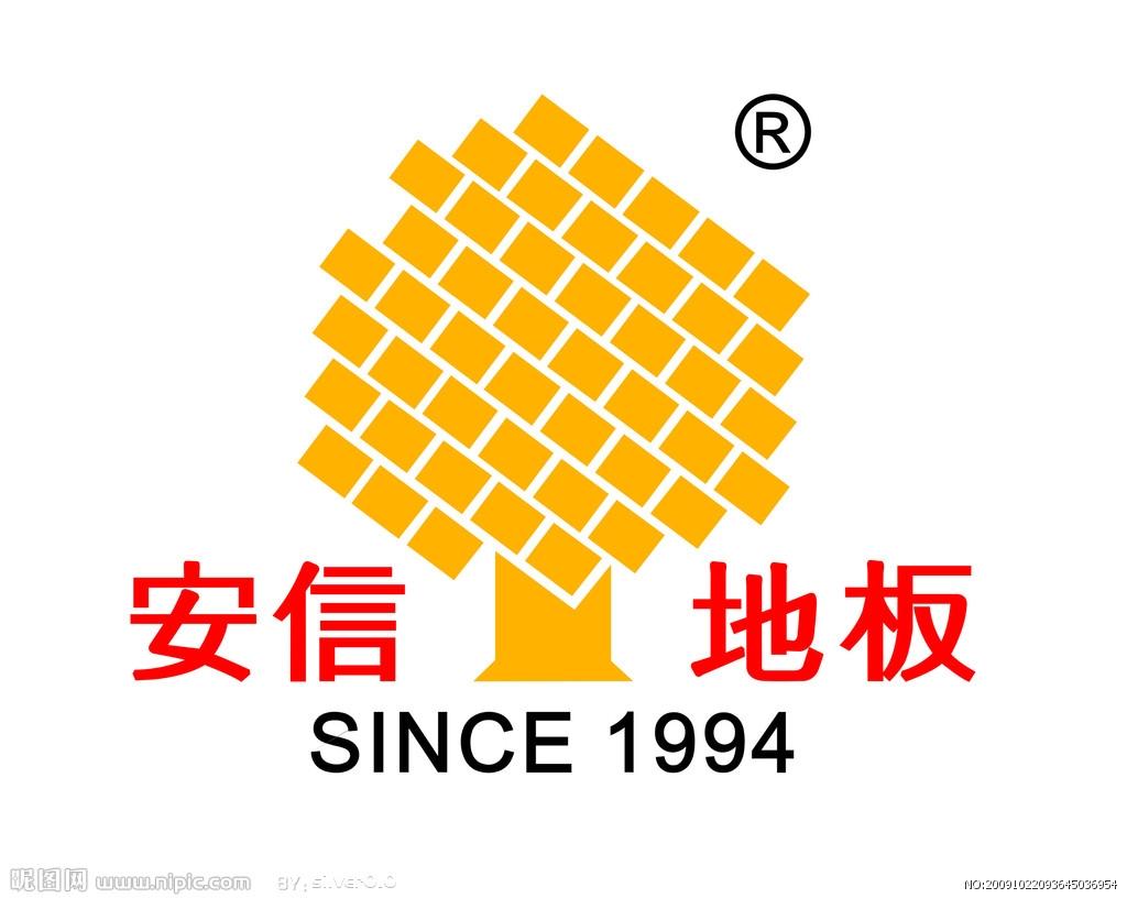 安信伟光(上海)木材有限公司(以下简称安信伟光,英文简称A&W) 是其前身1994年创立的中国地板领军企业上海安信地板有限公司与全球最大私募投资基金美国凯雷投资集团共同投资设立的外商独资企业,总部设在上海。 安信现已发展成为中国最大的跨国木材企业集团之一,1995年十月安信商标经国家商标局批准注册,目前安信商标已加入马德里协约,受到数十个国家的法律保护。 安信伟光是目前国内木地板行业唯一一家整合原料、采购、加工、成品、流通、销售各环节优势的端到端垂直一体化企业,集全实木、多层实木、强