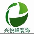 廈門興悅峰裝修工程有限公司