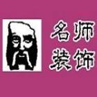 龙岩名师装饰有限公司