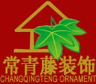 济南常青藤装饰设计工程有限公司