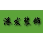 三明港发装饰工程有限公司
