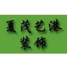 三明夏茂艺港装饰设计室