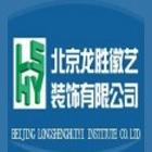 北京龙胜徽艺装饰设计有限责任公司
