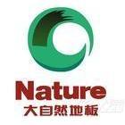 北京大自然木地板