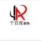 天津市千百度装饰工程有限公司