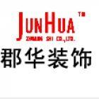 广州郡华装饰工程有限公司