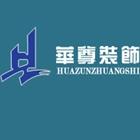 北京华尊装饰工程有限责任公司
