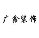 广州广鑫装饰设计有限公司