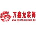 东营万鑫龙装饰工程公司