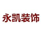 东营永凯装饰设计有限公司
