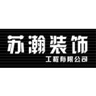 东营苏瀚装饰设计公司