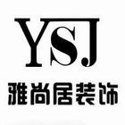 荆州雅尚居装饰设计工程有限公司