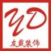 上海友戴室内装潢公司