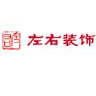 江阴左右装饰有限公司