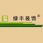 江阴绿丰装饰装潢有限公司