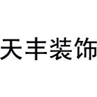 南京天丰建筑装饰工程有限公司