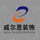 厦门威尔思装饰工程有限公司