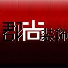 淮安郡尚装饰工程有限公司