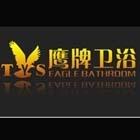 上海鹰牌卫浴