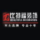 济南比特福装饰工程有限公司
