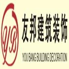 宁波友邦装饰设计有限公司