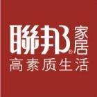 南京联邦家具