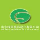 泰安绿风装饰设计有限公司