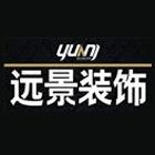 重庆远景装修设计公司