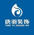 杭州唐羽装饰设计工程有限公司