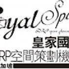 东莞皇家国际DRP空间策划机构