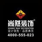 重庆尚然装饰工程有限公司