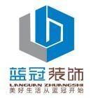 杭州蓝冠装饰设计有限公司