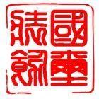 杭州国玺装饰工程有限公司