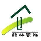 云南菲林装饰工程有限公司