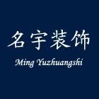 上海名宇建筑装潢有限公司