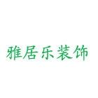 深圳雅居乐装饰