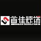 重庆首佳装饰工程有限公司