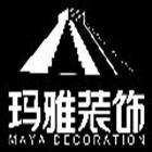 南平玛雅筑巢设计有限公司