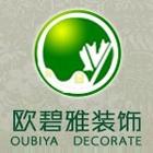 贵州欧碧雅装饰设计工程有限公司